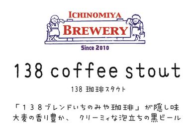 138 coffee stout w_o price 140923_8w.jpg