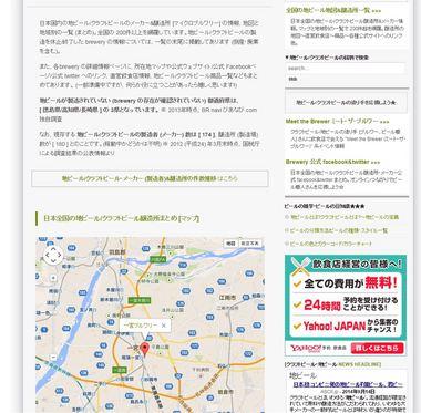140930 一宮ブルワリー スクリーンショット 2014-09-30 06.06.50_8w.jpg