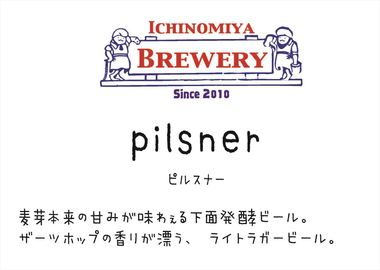 170924 ピルスナー pilsner ビール横版説明書_16w.jpg
