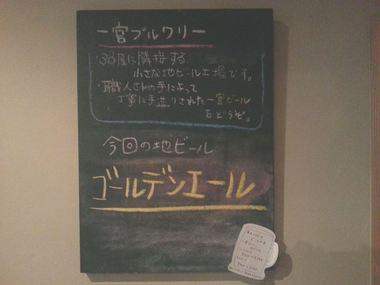 2013-04-01 18.25.09地ビール看板bright_R.jpg