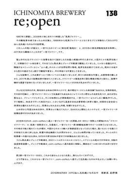 20190608一宮ブルワリー_リ_オープンB5チラシ02_ページ_2_w.32.jpg