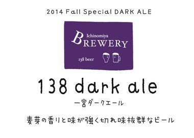 dark ale 140923_8w.jpg