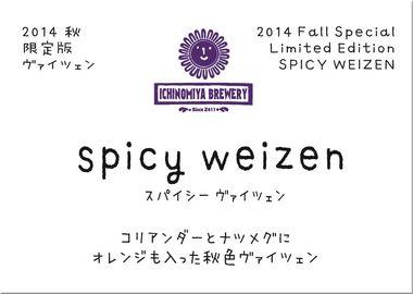 spicy weizen 140927 wo price 秋色_8w.jpg