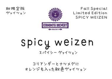 spicy weizen 150830 wo price 秋色_16w.jpg