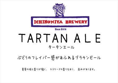 tartan-ale-160830_1.6w.jpg