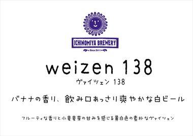 weizen-160830_1.6w.jpg