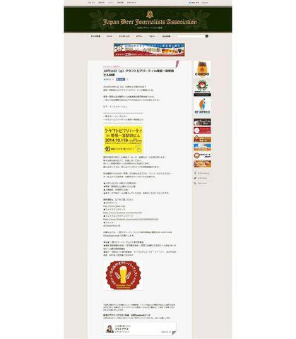 140916_ジャパンビアジャーナリスト協会 記事 一宮オクトーバーフェスト http__www.jbja_16w.jpg