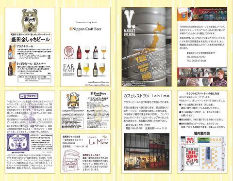 141011A4パンフ01_8w.jpg