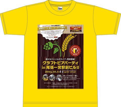 150811beerfes_tshirts_omote_16w.jpg