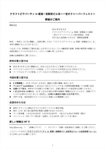 160812_改定_出店案内_企画書_クラフトビアパーティ in 尾張一宮駅前ビル 3s_ページ_1_1.6w.jpg