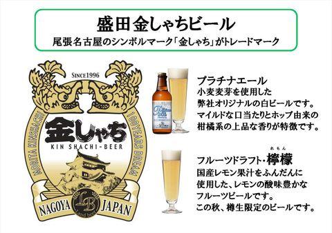 160906 盛田金しゃちビール一宮パンフ_1.6w.jpg
