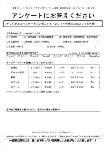160911アンケート_クラフトビアパーティ in 尾張一宮駅前ビル3_1.6w.jpg