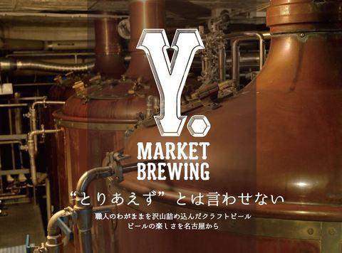 160911一宮ビールワイマーケット_1.6w.jpg