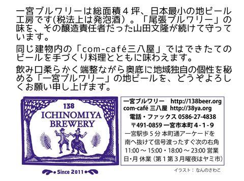 160911一宮ブルワリークラフトビアパーティ-3記事_OL_1.6w.jpg