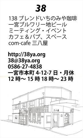 160911一宮ブルワリー(三八屋)クラフトビアパーティ-3広告_OL_1.6w.jpg