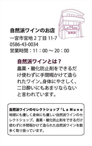160911lamunoラフトビアパーティ 3広告_1.6w.jpg