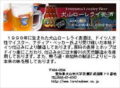 160913小弓鶴ローレライ一宮原稿_ページ_1_1.6w.jpg