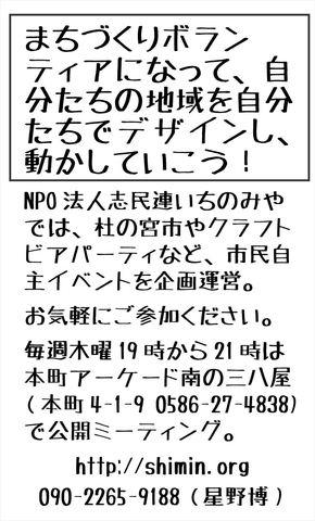 160913志民連いちのみや広告_OL_1.6w.jpg