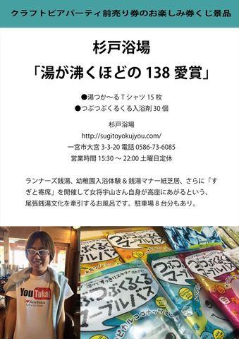 160930杉戸浴場「湯が沸くほどの138愛賞」クラフトビアパーティ_1.6w.jpg