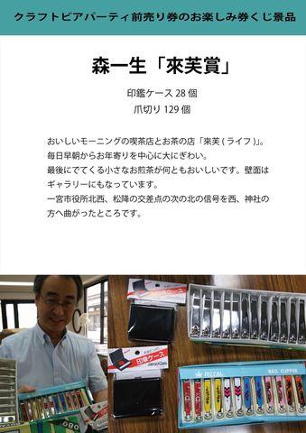 1609525森一生「來芙賞」クラフトビアパーティ_1.6w.jpg