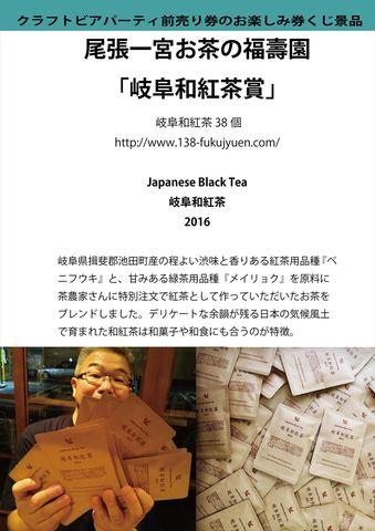 1609525福寿園38個クラフトビアパーティ_1.6w.jpg