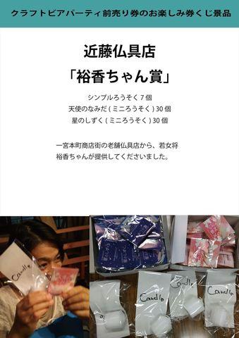 1609525近藤仏具店「裕香ちゃん賞」クラフトビアパーティ_1.6w.jpg