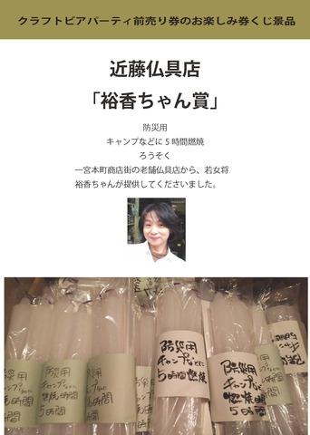 170929近藤仏具店「裕香ちゃん賞」クラフトビアパーティ.jpg
