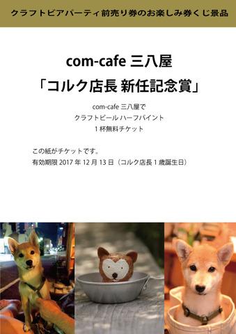 170929com-cafe三八屋「コルク店長賞」クラフトビアパーティ.jpg