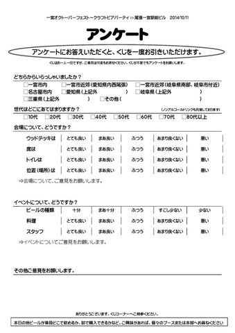アンケート_一宮オクトーバーフェスト_8w.jpg