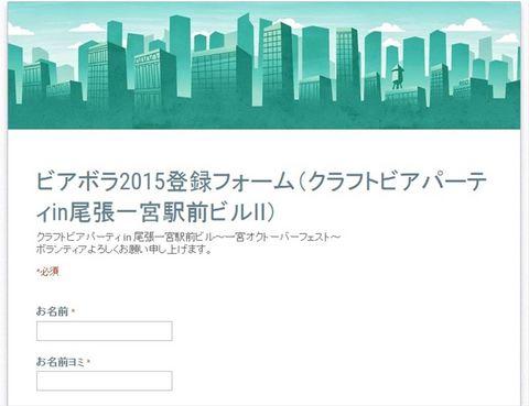 ビアボラ募集スクリーンショットクラフトビアパーティ150811_16w.jpg