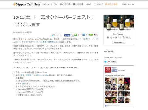 日本クラフトビール 一宮オクトーバーフェスト スクリーンショット 2014-10-08 15.06.43_8w.jpg