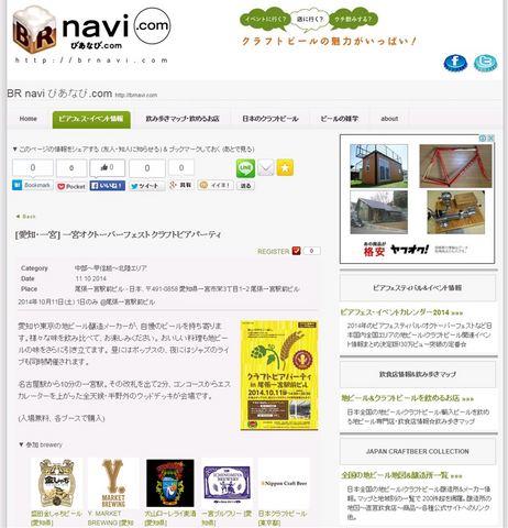biernavi_com_スクリーンショット 2014-09-30 05.56.46_8w.jpg