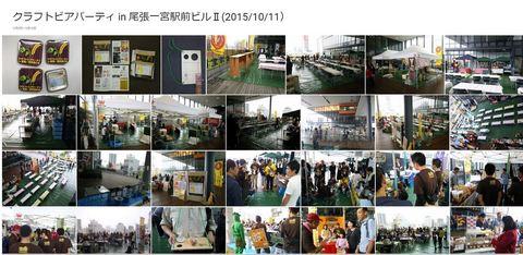 googlephotoakbum_151011クラフトビアパーティ in 尾張一宮駅前ビル_16w.jpg