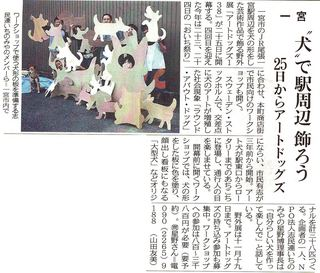101020cnpo16一宮犬で駅周辺飾ろうアートドッグズ_R.jpg