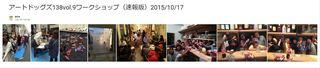151027アートドッグズWSアルバム表紙_16w.jpg