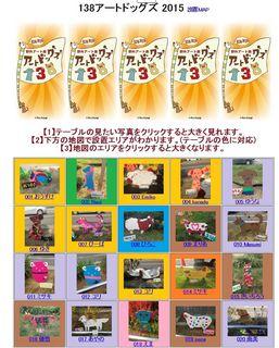 151031artdogs_album_yamatomo_16w.jpg