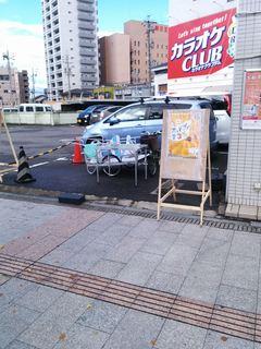 20151115_110415_アートドッグズ138撤収看板by賢大_16w.jpg