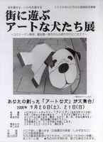 artdogkawaguchi080920to21A080725_s.jpg