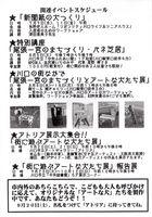 artdogkawaguchi080920to21B080725_s.jpg