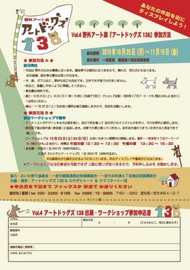 out.2010artdogs_flyer_ura_R.jpg