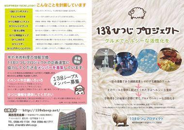 130425ひつじパンフ外面_R.jpg