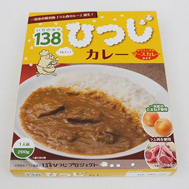 138ひつじカレー(オリエンタルマースタイプ).jpg