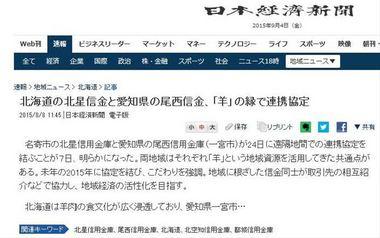 150808nnp北海道_尾西信用金庫北星信用金庫連携138ひつじプロジェクトhttp__www.nikkei_ページ_1_16w.jpg