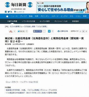 150825mnp北海道_尾西信用金庫北星信用金庫連携138ひつじプロジェクト.jpg