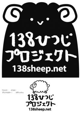 150923Tシャツ_138ひつじプロジェクトdaisy木全CS5mono_16w.jpg