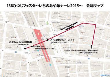 151014_138ひつじフェスタ_グーグルマップを紙一杯に印刷『100%地図印刷』_16w.jpg