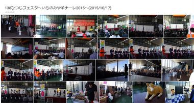 151017138googleアルバム表紙ひつじフェスタ〜いちのみや羊ナーレ2015〜_16w.jpg