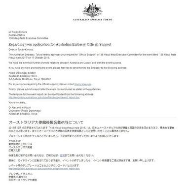 151017オーストラリア大使館後援名義_138ひつじプロジェクト_138ひつじフェスタ_16w.jpg