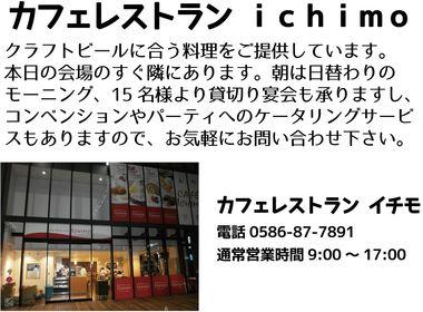 160911イチモ_クラフトビアパーティ-3記事_1.6w.jpg