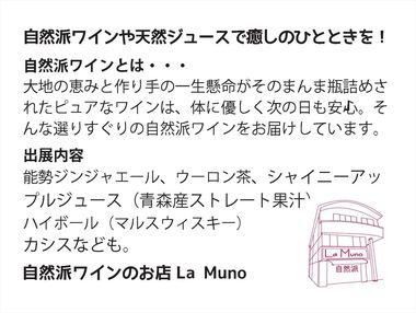 160911_Lamuno_クラフトビアパーティ 3記事_1.6w.jpg